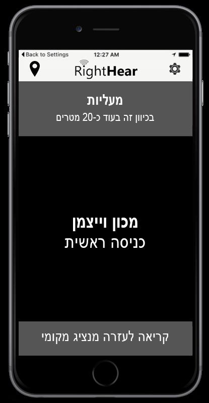 צג פלאפון עם אפליקציית רייט היר בפנים