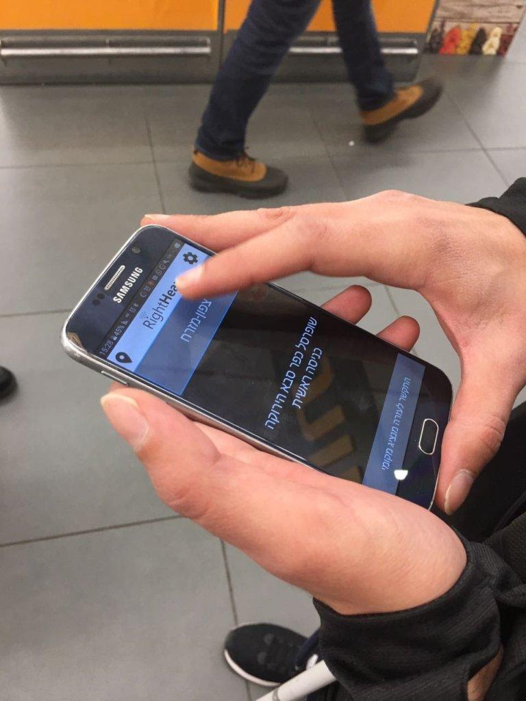 תמונה של האפליקציה