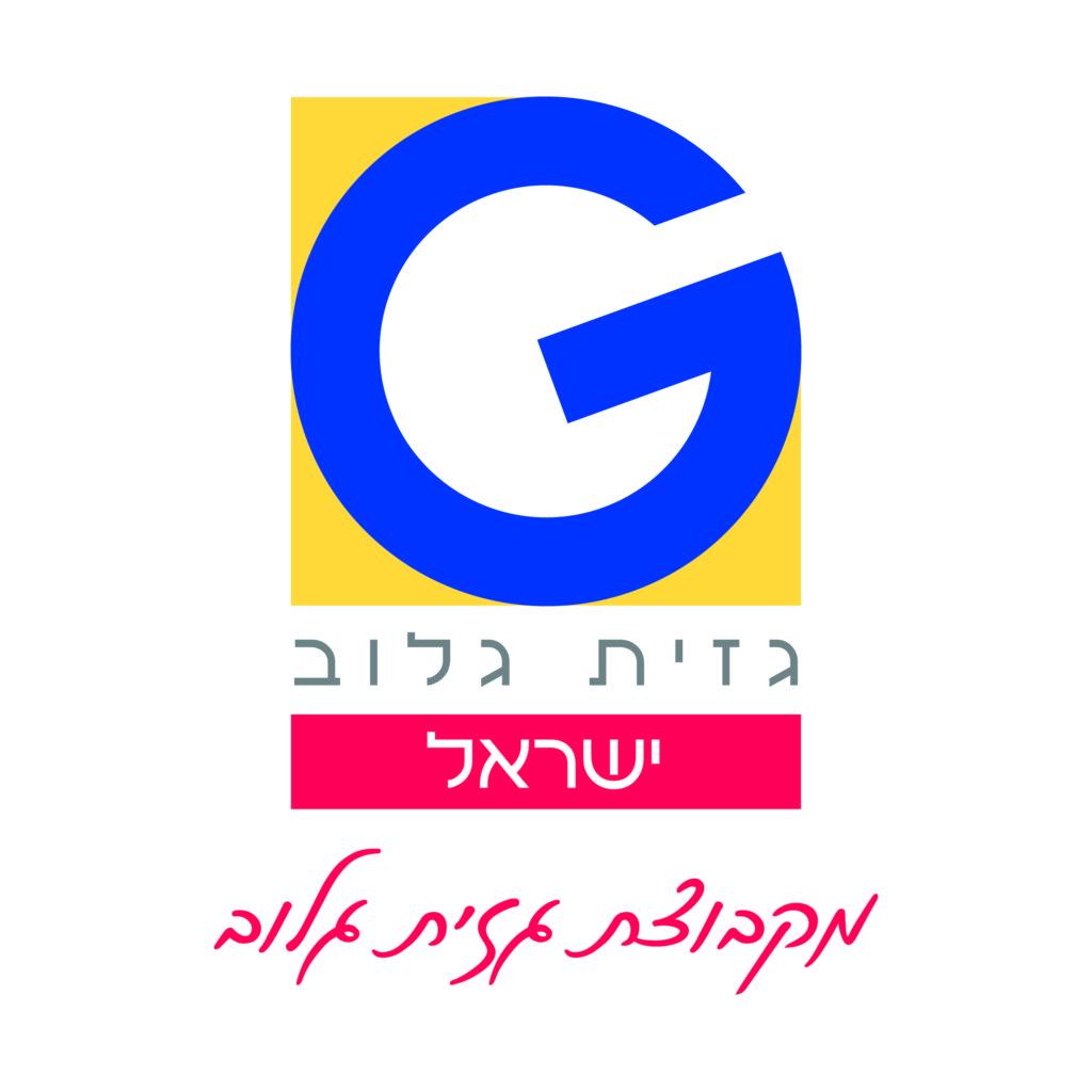 Gazit Globe Israel Logo