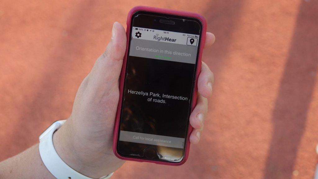בתמונה: צילום של האפליקציה בצומת שבילים בפארק
